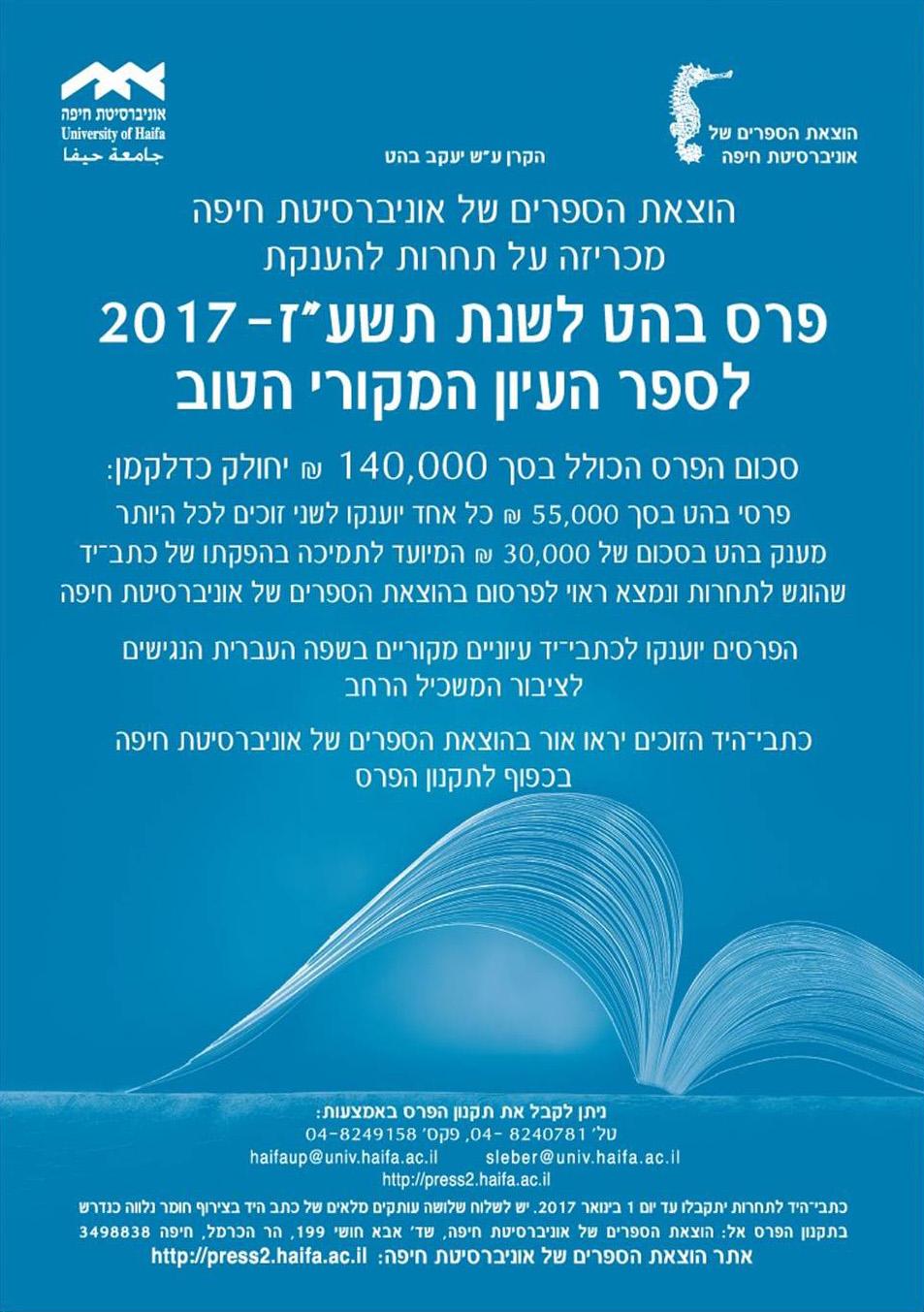 קול קורא פרס בהט 2017