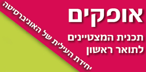 ofakim-banner-faculty-heb