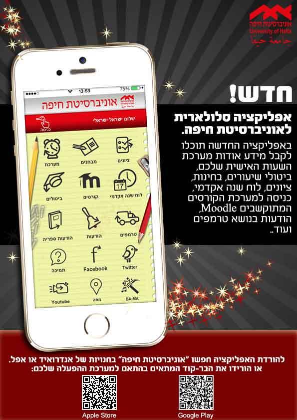 Read more about the article אפליקציה סלולארית לאוניברסיטת חיפה