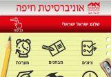 Read more about the article האפליקציה החדשה של האוניברסיטה