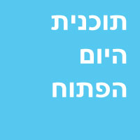 Read more about the article יום פתוח