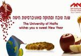 שנה טובה ומתוקה