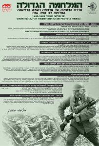 "Read more about the article המלחמה הגדולה"" – סדרת הרצאות על מלחמת העולם הראשונה במלאות לה מאה שנה"""