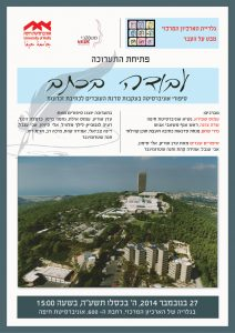 Read more about the article פתיחת התערוכה – עבודה בכתב