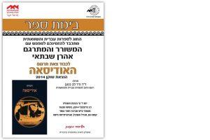 Read more about the article בימת ספר של החוג לספרות עברית והשוואתית 31.12.14