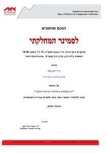 Read more about the article בוטל!!!! סמינר מחלקתי בחוג לספרות עברית והשוואתית 7.1.15