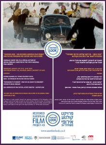 Read more about the article הפרויקט לקולנוע אירופי משוחזר – השלישי