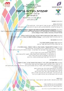 Read more about the article שותפויות בקידום בריאות
