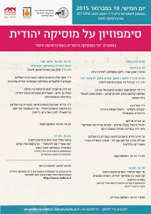 Read more about the article בוטל!!!! סימפוזיון על מוסיקה יהודית