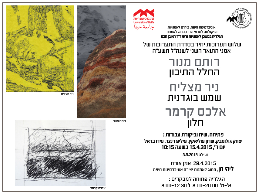 You are currently viewing פתיחת תערוכות – במשכן לאומנויות