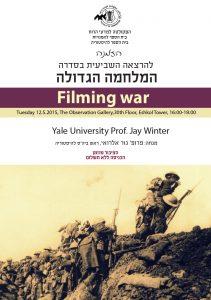 היסטוריה והיסטוריוגרפיה: מלחמת העולם הראשונה והמאה העשריםסדרת הרצאות-