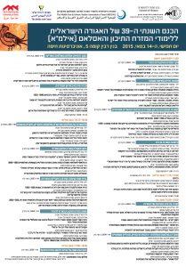Read more about the article הכנס השנתי של האגודה הישראלית ללימודי מזרח תיכון והאסלאם
