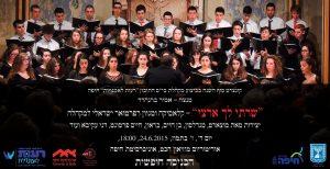 Read more about the article שרתי לך ארצי – קלאסיקה ומגוון רפרטואר ישראלי למקהלה