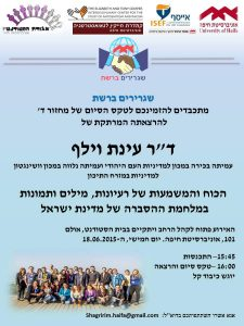 Read more about the article טקס הסיום של מחזור ד'- שגרירים ברשת