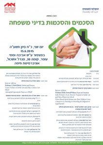 Read more about the article כנס: הסכמים והסכמות בדיני משפחה