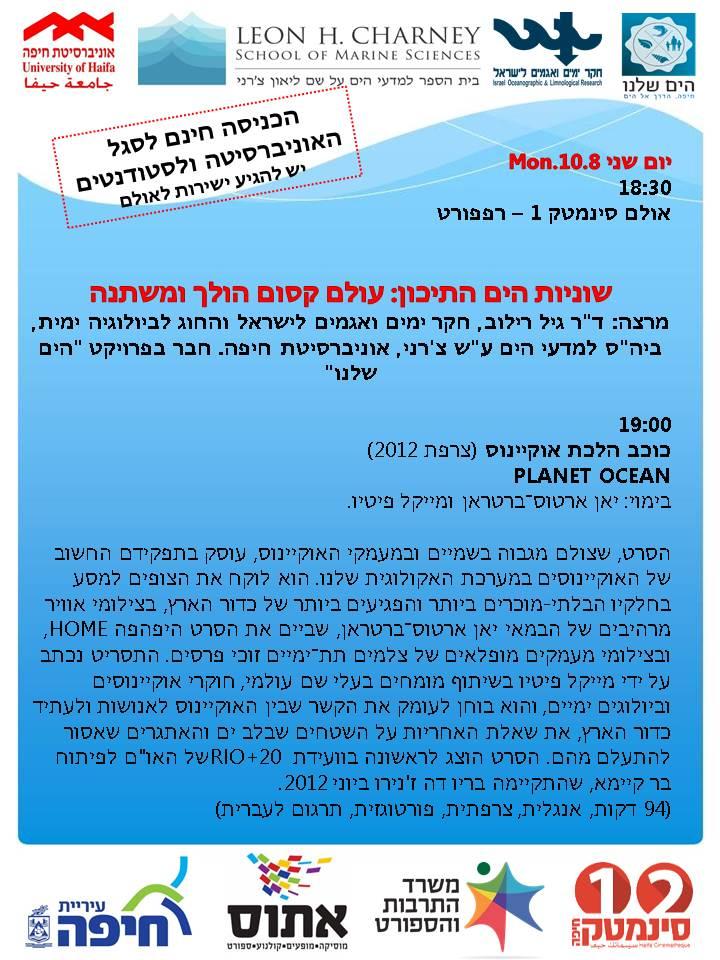 פסטיבל ים וקולנוע בסינמטק חיפה – חלק ב