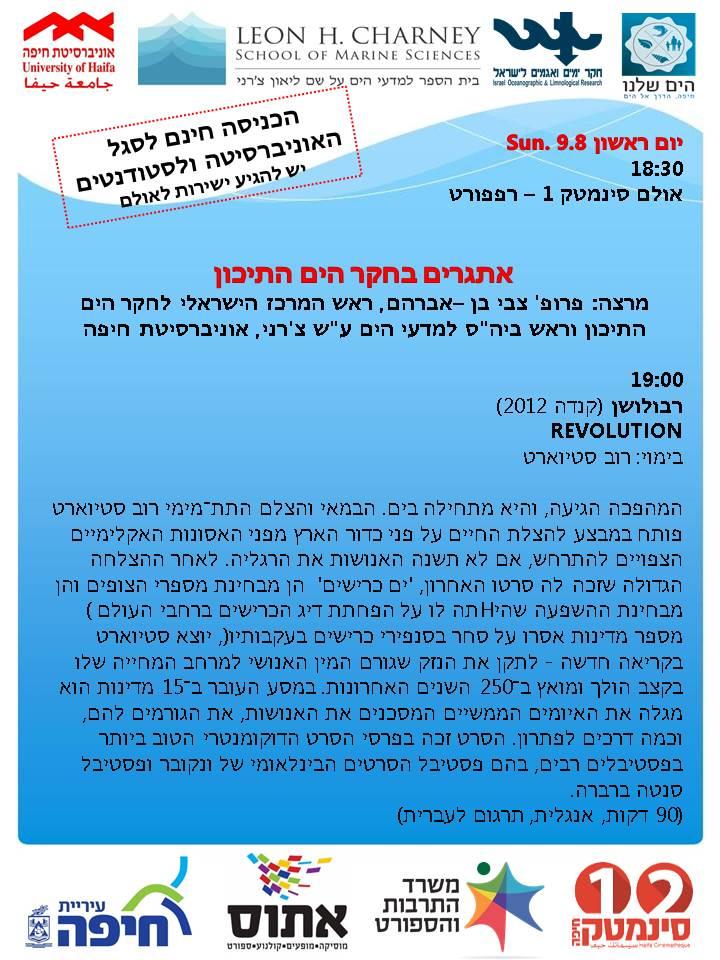 פסטיבל ים וקולנוע בסינמטק חיפה – חלק א