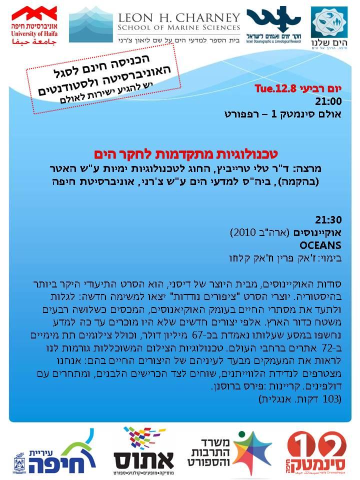 פסטיבל ים וקולנוע בסינמטק חיפה – חלק ד