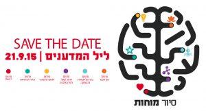 Read more about the article ליל המדענים באוניברסיטת חיפה – בנושא המוח!