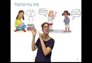 ספר הילדים הראשון בשפת הסימנים הישראלית בנושא הקורונה עלה לאוויר