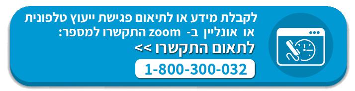 כפתור לקבלת מידע או לתיאום פגישת ייעוץ